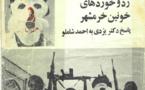 بياد قربانيان حوادث خونین محمره و محرزي/ نوشته ای از حامد كناني