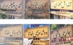 اقدام شهرداری ارومیه در کاربری نامهای تاریخی برای اماکن ومحلات این شهر