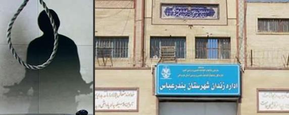 اعدام قریبالوقوع ۷زندانی در بندرعباس