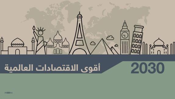دو اقتصاد سعودی و مصر به لیست قویترین اقتصاد های جهان پیوستند