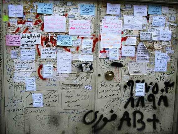 فروش اعضای بدن؛ از کلیه تا کبد ، بخاطر فقر شدید در ایران