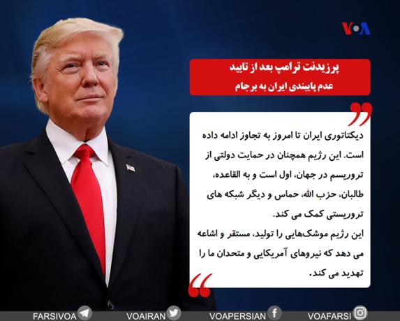 گزیده ای از سحنان ترامپ در رابطه با رژیم تهران
