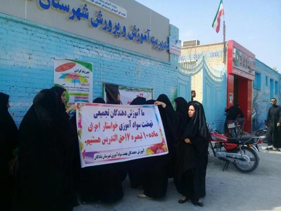 اعتراض فرهنگیان شهر فلاحیه (شادگان) نسبت به عرب ستیزی و نژادپرستی مسئولان