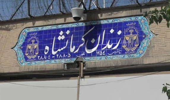 افزایش فشار بر زندانیان سنی مذهب زندان کرمانشاه