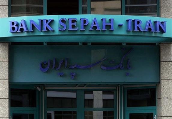 آلمان بانک سپه ایران را تحریم کرد