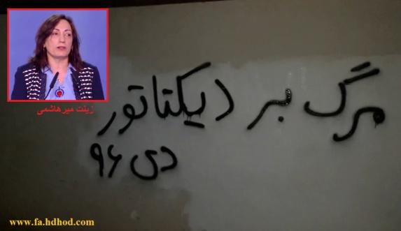 صدای مردم، فریادی علیه کل نظام! مقاله اى از خانم زینت میرهاشمی
