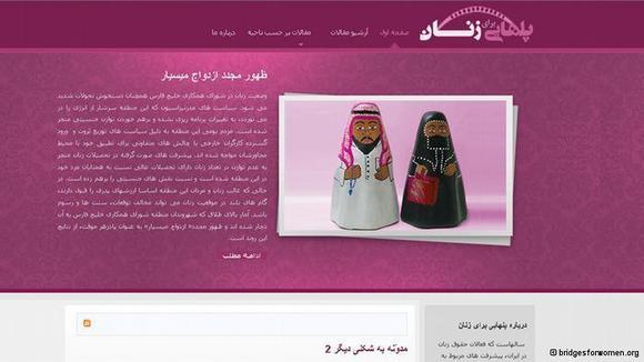 """سایت """"پلهایی برای زنان"""" قصد دارد رابطه از هم گسسته زنان ایران و منطقه را احیا کند"""