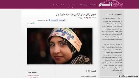 وب سایتی برای انتقال تجربههای زنان منطقه به ایران