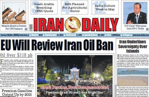 صفحه اول امروز روزنامه ها، شنبه2012-04-21