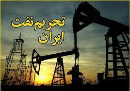 ارزیابی پیامدهای تحریم نفت ایران یک ماه به تعویق افتاد