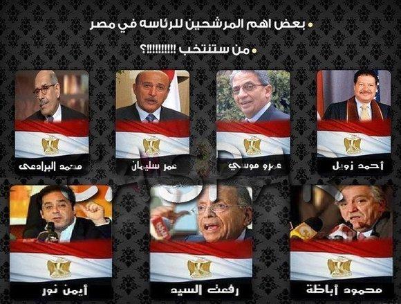 اسلامگرایان با دو نامزد در دور نخست انتخابات مصر