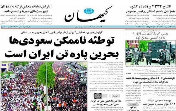 روزنامه کیهان اعلام کرد: بحرین پاره تن ایران است و باید به ایران برگردد