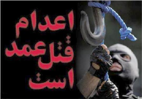 ایران با اجرای 10 اعدام جدید به مرتبه نخست اعدام در جهان نزدیک شد
