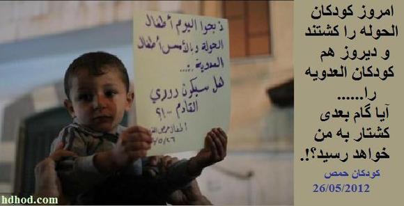 افزایش محکومیت بین المللی جنایت بشار اسد در کشتار بی رحمانه دهها کودک سوری