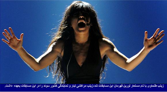 خواننده مراکشی تبار سوئد قهرمان مسابقات یوروویژن 2012 شد