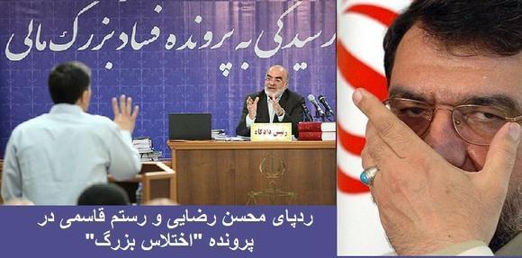 """ردپای محسن رضایی و رستم قاسمی در پرونده """"اختلاس بزرگ"""""""