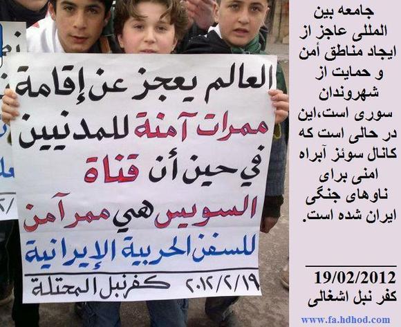 کودکان سوریه و ناوچه های جنگی ایران