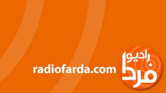 بازجویی از برخی بستگان کارمندان رادیو فردا در ایران