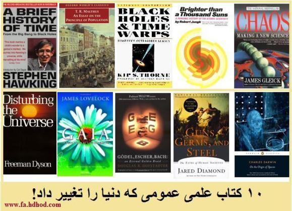 ده کتاب علمی عمومی که دنیا را تغییر داد