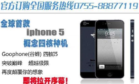 فروش آیفون ۵ قلابی در چین