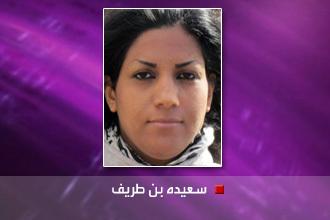 زن ستیزی جمهوری اسلامی و زن عرب اهوازی-سعیده بن طریف