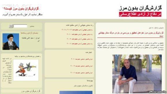 گزارشگران بدون مرز خواستار روشن شدن سرنوشت «ستار بهشتی» شد