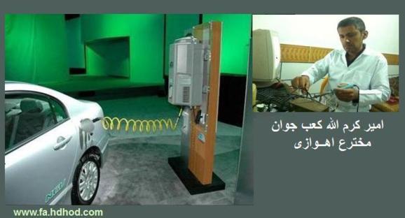 افتخار آفرینی یک جوان عرب اهوازی در عرصه فنآوری جهانی