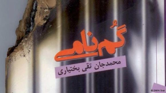 """نویسنده """"گمنامی"""" از افغانستان گریخت"""