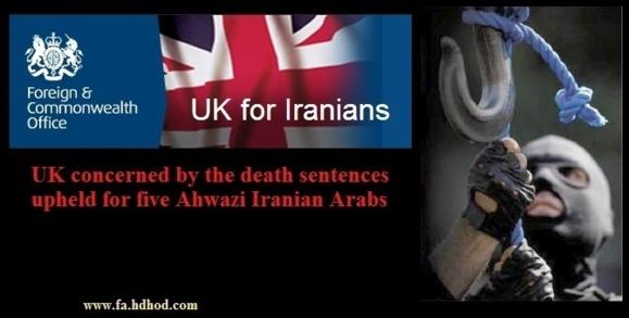 نگرانی بریتانیا از تایید حکم اعدام پنج شهروند ایرانی عرب