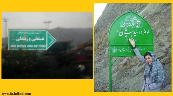 افزایش بیسابقه امامزادهها موضوع شکایت به مجلس ایران