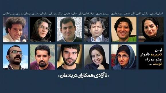 تصویر شماری از روزنامهنگاران بازداشتشده در هفتههای اخیر