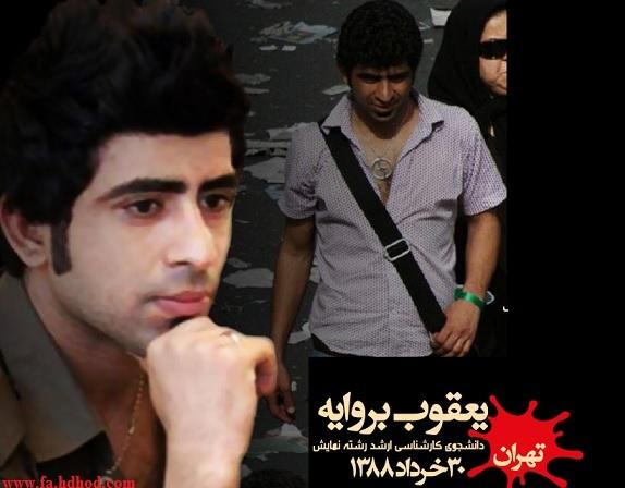 اسامی 122تن از کشته شدگان پس از 22 خرداد 88  همراه با جزئیاتی از چگونگی مرگ آنها  کمیته گزارشگران حقوق بشر