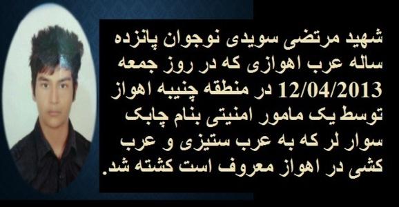 نیروهای امنیتی ایران یک نوجوان پانزده ساله عرب اهوازی را کشتند