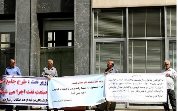 تجمع بازنشستگان پالایشگاه آبادان در مقابل وزارت نفت