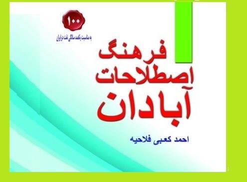 فرهنگ شهرِ مهاجر نشین/محمد جواهرکلام