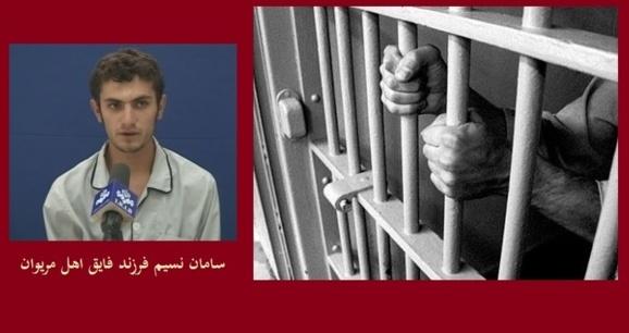 تأیید حکم اعدام یک زندانی سیاسی کُرد به اتهام محاربه در کردستان