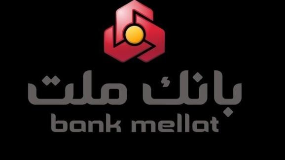 دادگاه عالی بريتانيا، تحريمهای وضع شده بر ضد بانک ملت، بزرگترين بانک خصوصی ايران، را لغو کرد