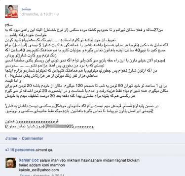 یکی از کارگران جنسی که در فیسبوک به دنبال مشتری میگردد و شرایط خود را در یک پست فیسبوکی منتشر کرده است