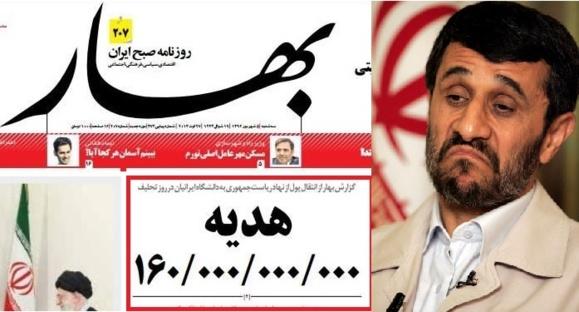 افشای هديه ۱۶ ميليارد تومانی احمدینژاد به خودش