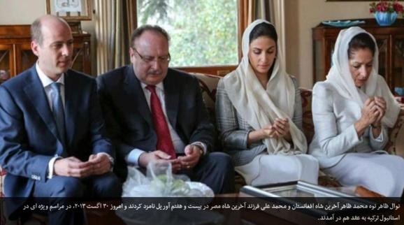 وصلت سلطنتی شاهزادگان افغانستان و مصر