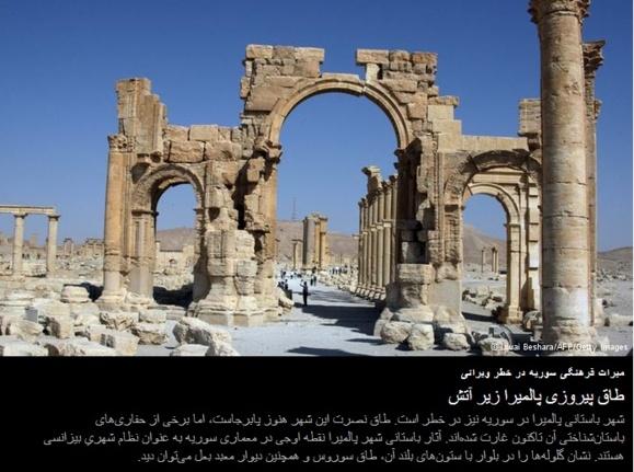 پیامدهای فاجعهبار تاراج مافیایی گنجینههای فرهنگی ـ هنری سوریه