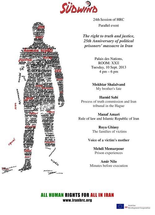 """سازمان سودویند دومين نشست """"کارزار برای افشای نقض حقوق بشر"""" را در ژنو برگزار كرد"""