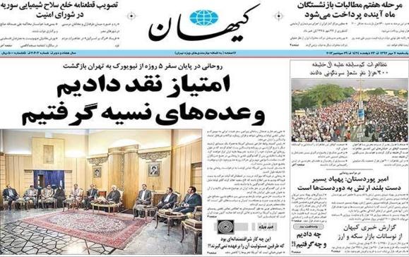 نرمش قهرمانانه،حمله شدید روزنامه ولی فقیه به حسن روحانی در رابطه با گفتگو با امریکا