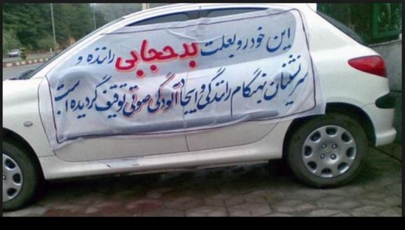 در پی سخنان روحانی مبنی بر اینکه حضور محسوس پلیس در جامعه کاهش پیدا کند، پلیس شیراز از امروز شروع به توقیف خودروهاي رانندگان بدحجاب کرد