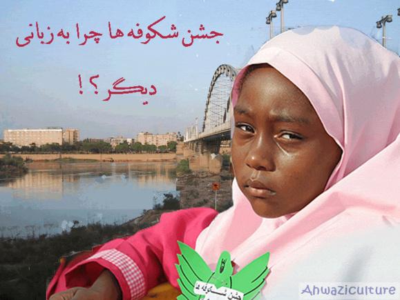 معلمان اهوازی: افت تحصیلی و حتی ترک تحصیل دانش آموزان عرب، نتیجه صحبت نکردن به زبان مادری درمدارس