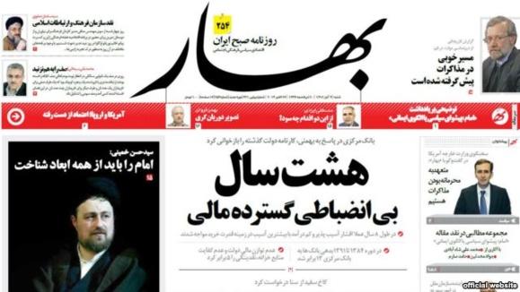 روزنامه «بهار» توسط هيات نظارت بر مطبوعات توقيف شد