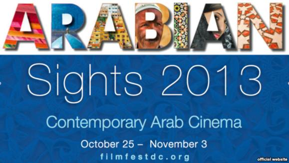هجدهمین جشنواره سینمای عرب در واشنگتن