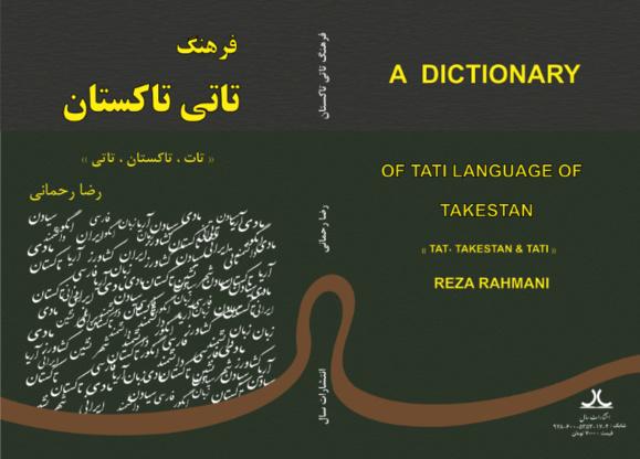 هويت تات ها و زبان تاتی / محمد رضا بابایی کهن