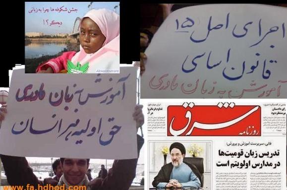 منع تدریس به زبان مادری در ایران خواسته ملاهای مرتجع در داخل و اپوزسيون مدعي حقوق بشر و دمكراسي در خارج است