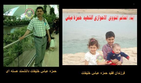 مرگ مشکوک حمزه خليفات دانشمند هسته ای در اهواز